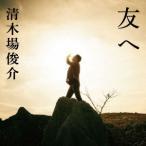 清木場俊介 友へ [CD+タオル]<完全生産限定盤A> 12cmCD Single