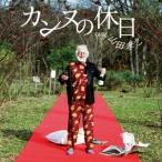フジファブリック カンヌの休日 feat.山田孝之 [CD+DVD]<初回生産限定盤> 12cmCD Single 特典あり