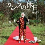 フジファブリック カンヌの休日 feat.山田孝之<通常盤> 12cmCD Single