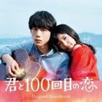 映画「君と100回目の恋」オリジナル・サウンドトラック [CD+DVD]<初回生産限定盤> CD