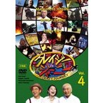 クレイジージャーニー Vol.4  DVD