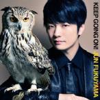 福山潤 KEEP GOING ON! [CD+DVD]<初回限定盤> 12cmCD Single