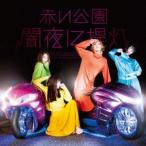 赤い公園 闇夜に提灯 [CD+DVD] 12cmCD Single