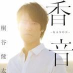桐谷健太 香音-KANON-(Special Edition) [UHQCD+Blu-ray Disc]<完全生産限定盤> UHQCD