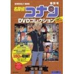 名探偵コナンDVDコレクション 特別号 [BOOK+DVD] Mook