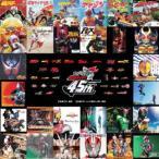仮面ライダー生誕45周年記念 昭和ライダー&平成ライダーTV主題歌 コンプリートベストCD CD
