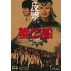 松田龍平 蟹工船 DVD