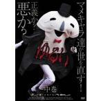 ゆるい 中巻 DVD
