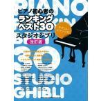 ピアノ初心者のランキングベスト30 スタジオジブリ[改訂版] (やさしいピアノ・ソロ) Book