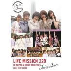Juice=Juice Juice=Juice LIVE MISSION 220 IN TAIPEI