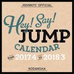 Hey!Say!JUMP Hey! Say! JUMP 2017年カレンダー Calendar
