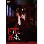 相澤仁美 学校の都市伝説 トイレの花子さん DVD