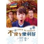 岡田将生 不便な便利屋 2016 初雪 DVD