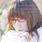 奥華子 キミの花/最後のキス 【通常盤】 12cmCD Single 特典あり