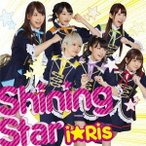 i☆Ris Shining Star 12cmCD Single 特典あり