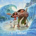 モアナと伝説の海 オリジナル・サウンドトラック <英語版> CD