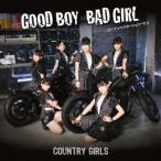 カントリー・ガールズ Good Boy Bad Girl/ピーナッツ