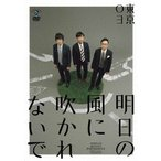 東京03 第18回東京03単独公演 明日の風に吹かれないで DVD 特典あり