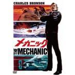 チャールズ・ブロンソン メカニック DVD