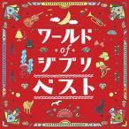 ワールドオブジブリ・ザ・ベスト CD