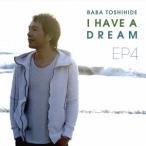馬場俊英 馬場俊英 EP4〜I HAVE A DREAM CD