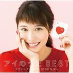 オリジナル・ラブ アイのうた BEST ラブソングス NON STOP MIX→ CD