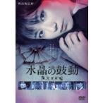 木村文乃 連続ドラマW 水晶の鼓動 殺人分析班 DVD