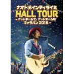 ナオト・インティライミ ナオト・インティライミ HALL TOUR 〜アットホールで、アットホームなキャラバン2016〜 [DVD+ DVD