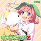 ラジオCD「ほめられてのびるらじおZ」Vol.23 [CD+CD-ROM] CD