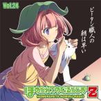 ラジオCD「ほめられてのびるらじおZ」Vol.24 [CD+CD-ROM] CD