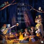 『この素晴らしい世界に祝福を!2』キャラクターソングアルバム 十八番尽くしの歌宴に祝杯を! CD