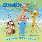 若林タカツグ TVアニメ ぼのぼの オリジナル・サウンドトラック CD