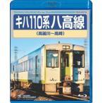 キハ110系 八高線(高麗川〜高崎) Blu-ray Disc