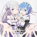 DJCD「Re:ゼロから始める異世界ラジオ生活」 CD