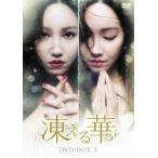 凍える華 DVD-BOX5 DVD ※特典あり