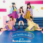 Luce Twinkle Wink☆ go to Romance>>>>> [CD+DVD]<初回限定盤> 12cmCD Single