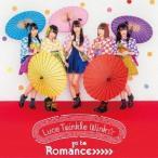 Luce Twinkle Wink☆ go to Romance>>>>> (Aタイプ)<通常盤> 12cmCD Single