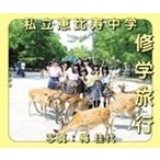 私立恵比寿中学 私立恵比寿中学 修学旅行 Book