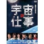 ムロツヨシ 宇宙の仕事 DVD BOX DVD