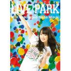 水樹奈々 NANA MIZUKI LIVE PARK × MTV Unplugged: Nana Mizuki DVD