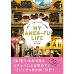 MY RAMEN-FUL LIFE〜今日、ラーメン食べに行こう! 北海道編〜 Mook