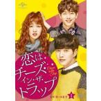 恋はチーズ・イン・ザ・トラップ DVD-SET1<通常盤> DVD