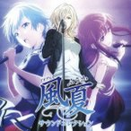 TVアニメ「風夏」サウンドコレクション CD