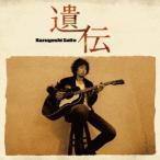 斉藤和義 遺伝 [CD+グッズ]<初回限定盤> 12cmCD Single 特典あり