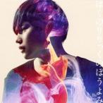 ぼくのりりっくのぼうよみ Be Noble 12cmCD Single