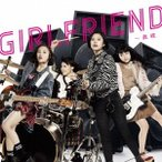 GIRLFRIEND 一直線 [CD+DVD] 12cmCD Single