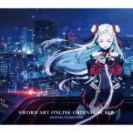 劇場版 ソードアート・オンライン -オーディナル・スケール- Original Soundtrack CD
