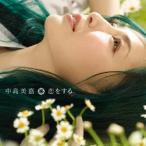 中島美嘉 恋をする [CD+DVD]<初回生産限定盤> 12cmCD Single