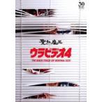 聖飢魔II ウラビデオ4 -THE BACK STAGE OF SEIKIMA XXX- DVD