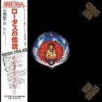 Santana ロータスの伝説 完全版 -HYBRID 4.0- [3SACD Hybrid+豪華別冊ブックレット]<完全生産限定盤> SACD Hybrid